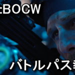 cod-bocw-battle-pass-rewards-list-150x150