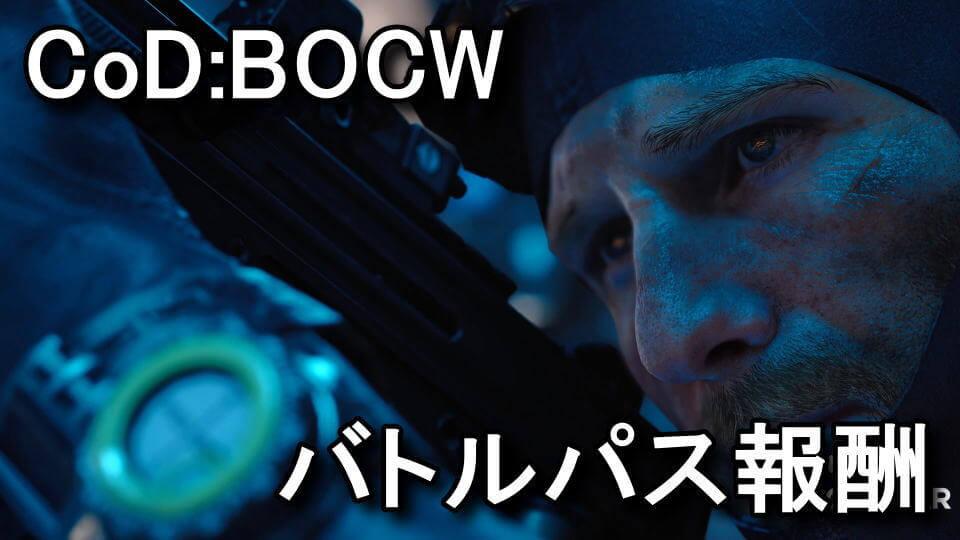 cod-bocw-battle-pass-rewards-list