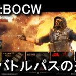 cod-bocw-battle-pass-season-1-150x150