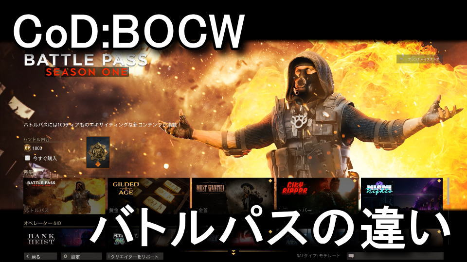 cod-bocw-battle-pass-season-1