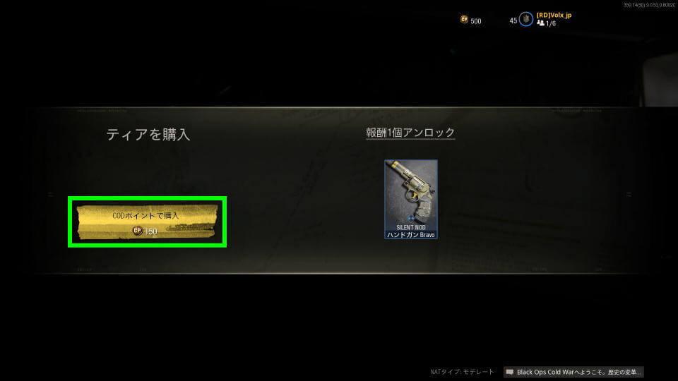 cod-bocw-battle-pass-tier-skip-2