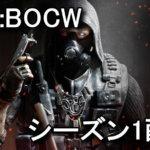 cod-bocw-free-bundle-150x150