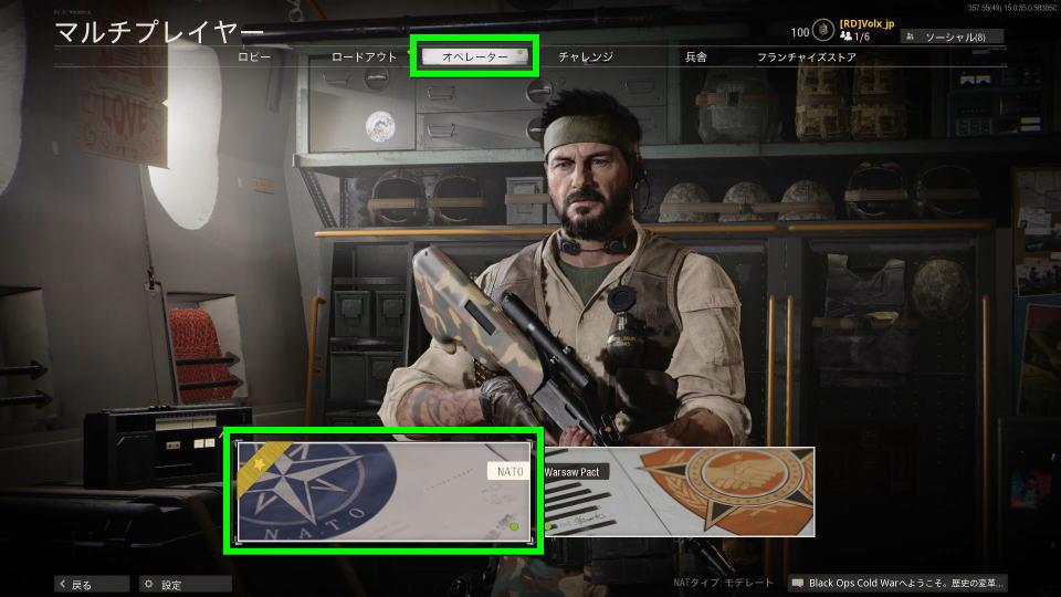 cod-bocw-map-operator-skin-change-1
