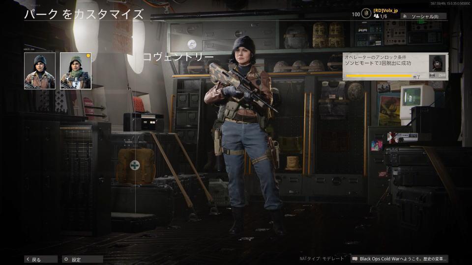 cod-bocw-map-operator-skin-change-4