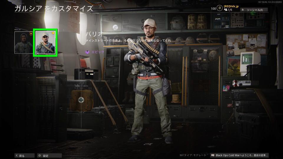 cod-bocw-map-operator-skin-change-5