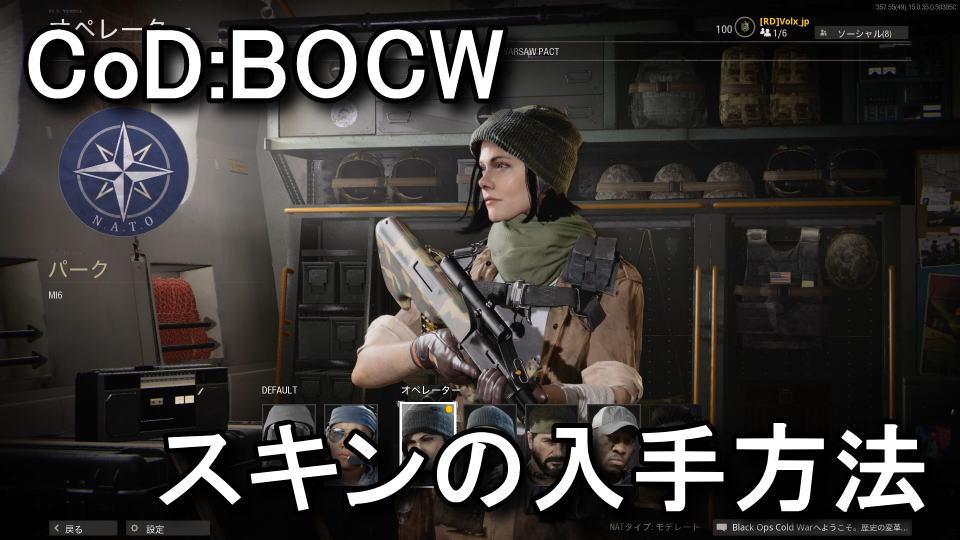 cod-bocw-map-operator-skin