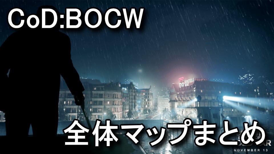cod-bocw-map