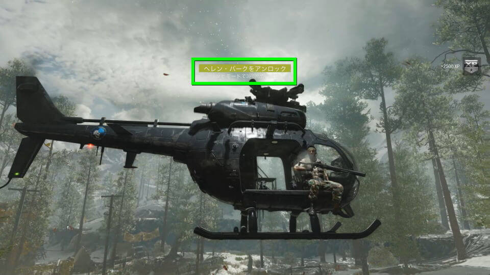 cod-bocw-operator-park-unlock-heli-05