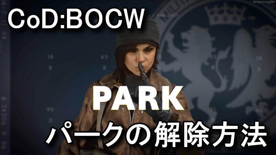 cod-bocw-operator-park-unlock