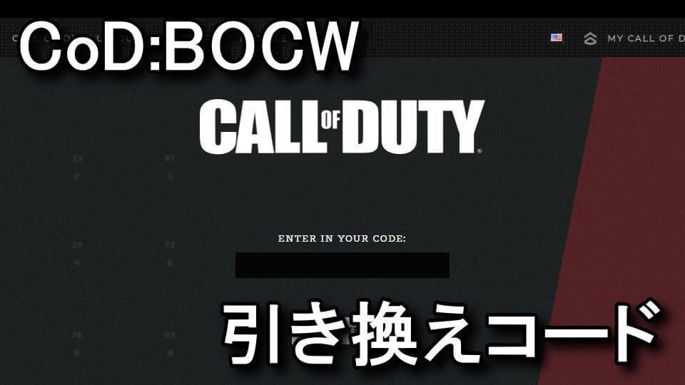 cod-bocw-redeemcode
