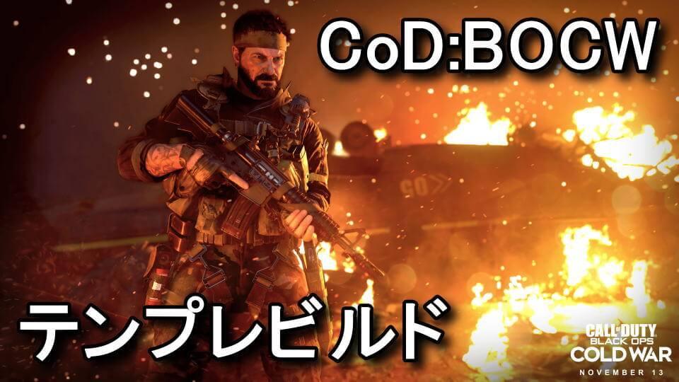 cod-bocw-template-build-custom-class