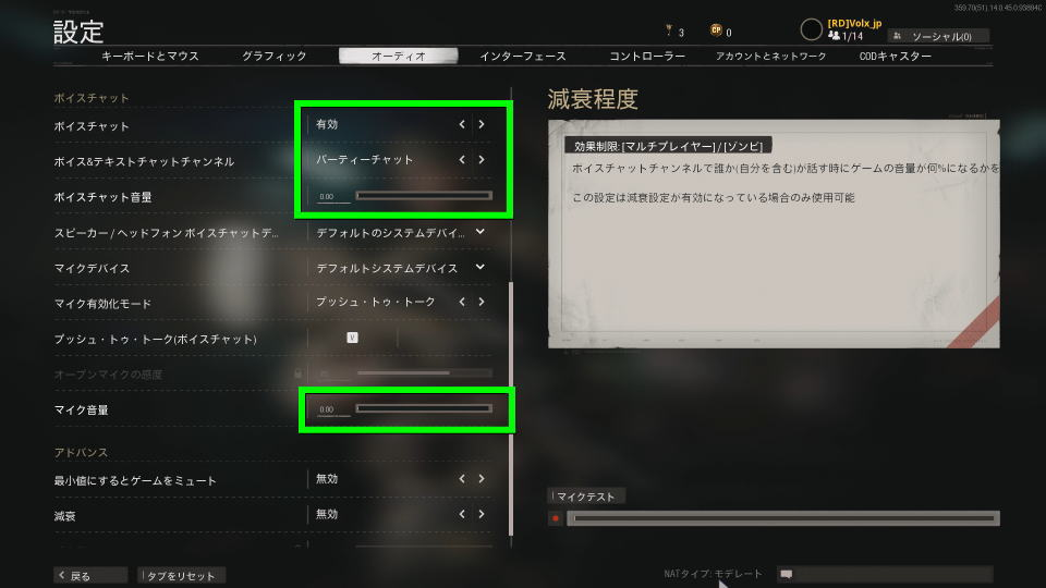 cod-bocw-voice-chat-settings-4