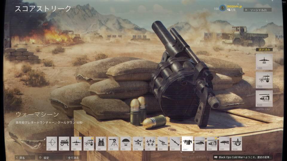 cod-bocw-war-machine