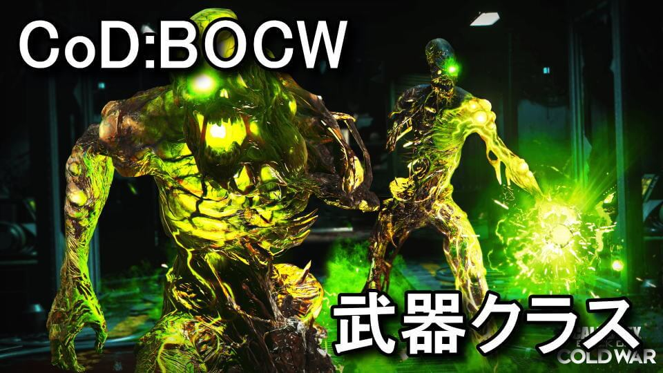cod-bocw-weapon-class