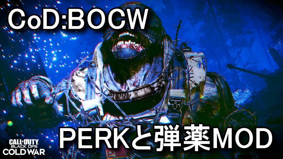 cod-bocw-zombie-perk-mod
