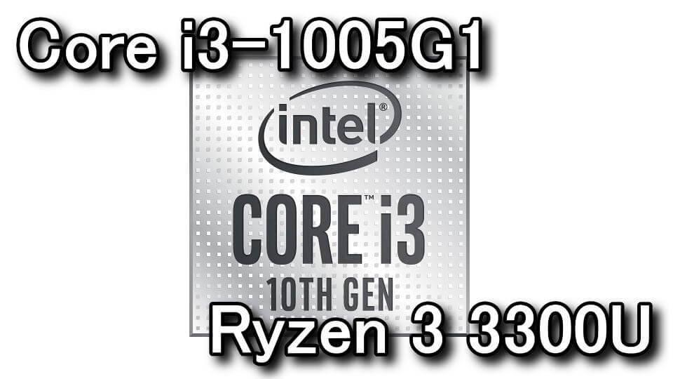 core-i3-1005g1-ryzen-3-3300u-hikaku