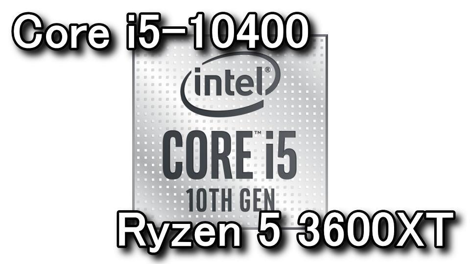 core-i5-10400-ryzen-5-3600xt-hikaku