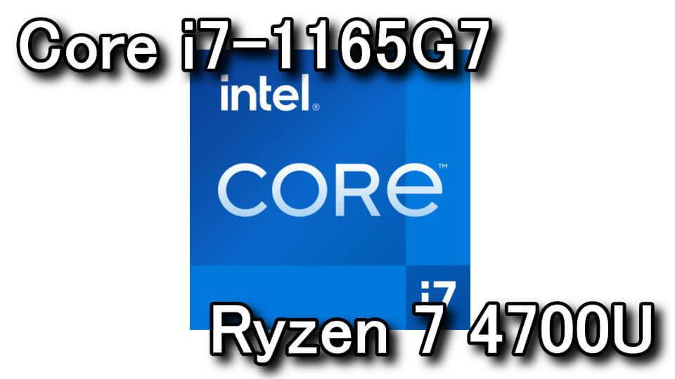 core-i7-1165g7-ryzen-7-4700u-hikaku