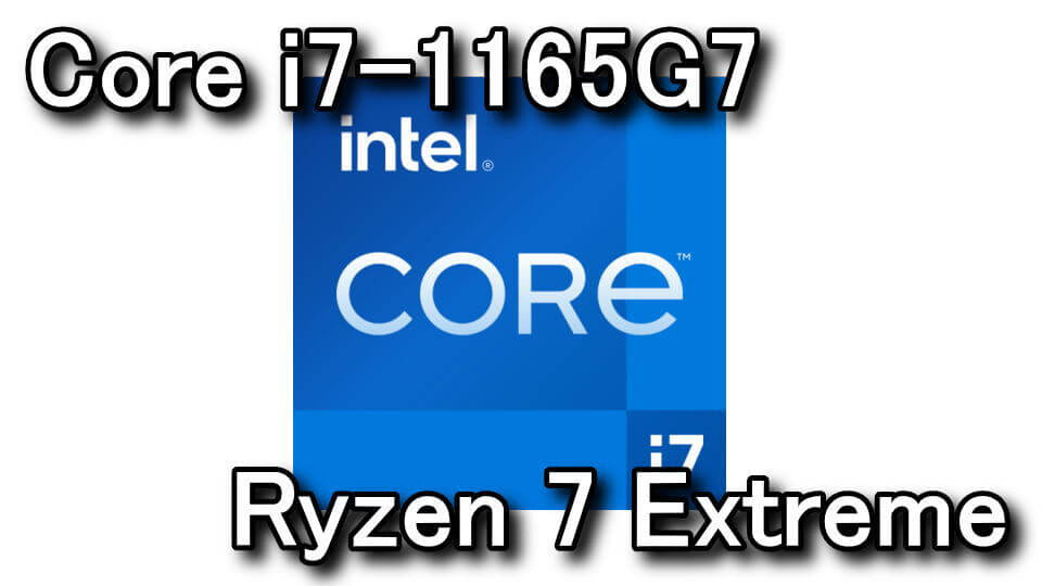 core-i7-1165g7-ryzen-7-extreme-edition-hikaku