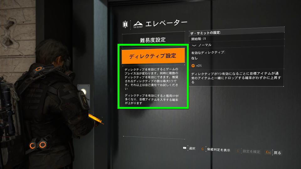 division-2-climbing-challenge-directive-info