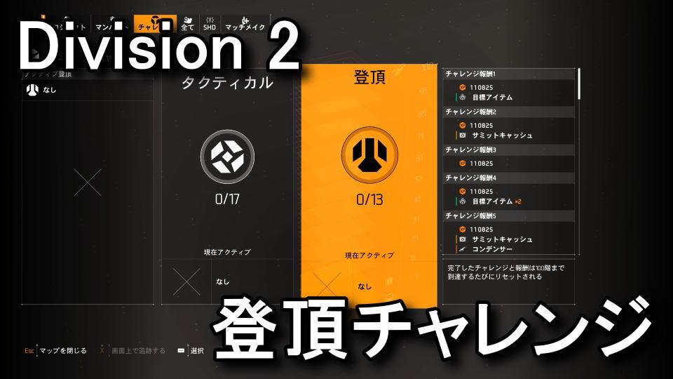 division-2-climbing-challenge