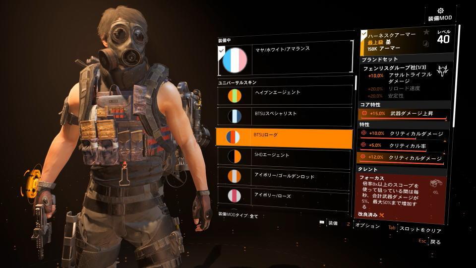 division-2-color-btsu-rogue