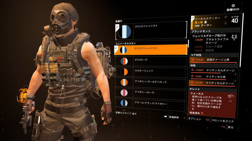 division-2-color-btsu-specialist