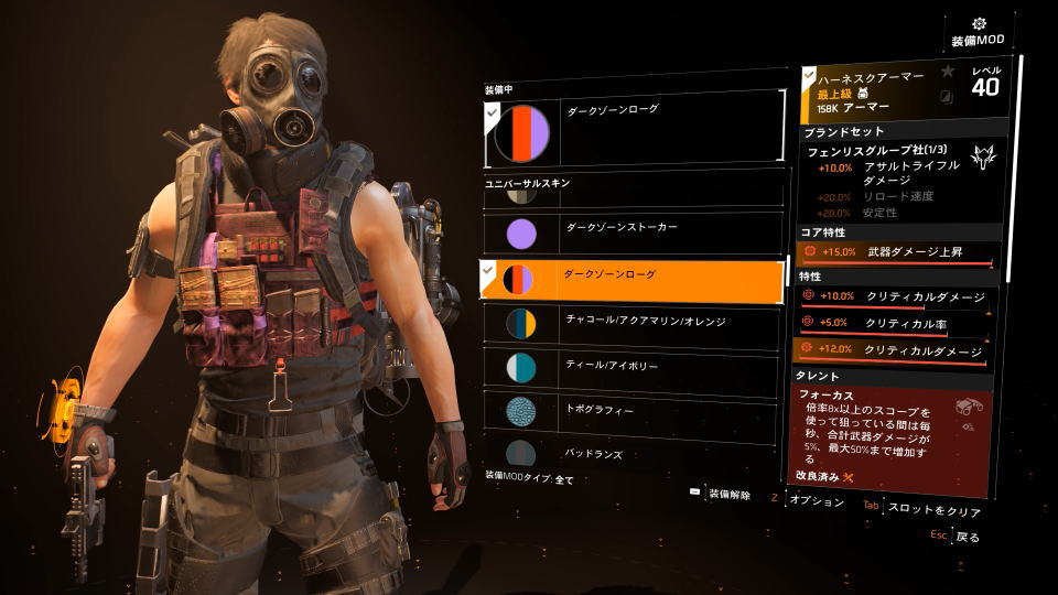 division-2-color-dark-zone-rogue