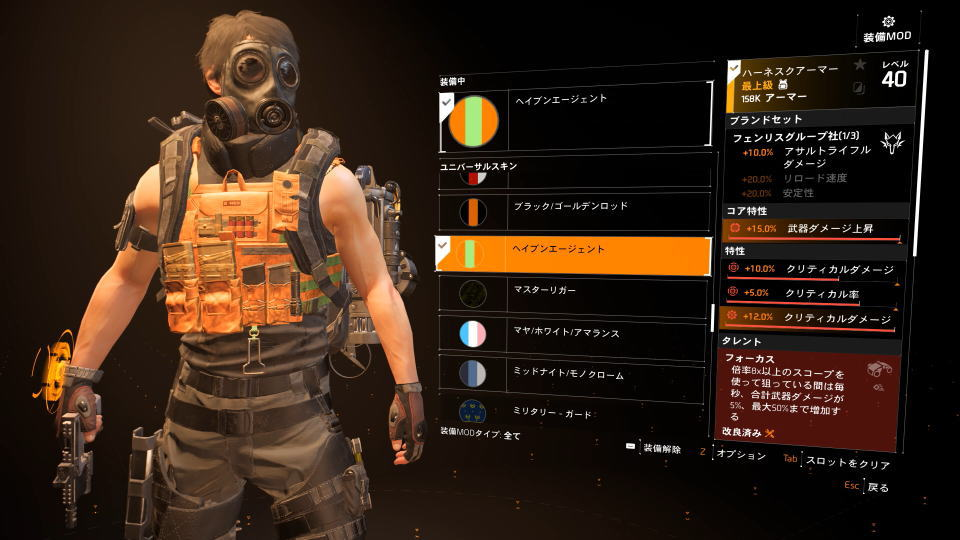 division-2-color-heiven-agent
