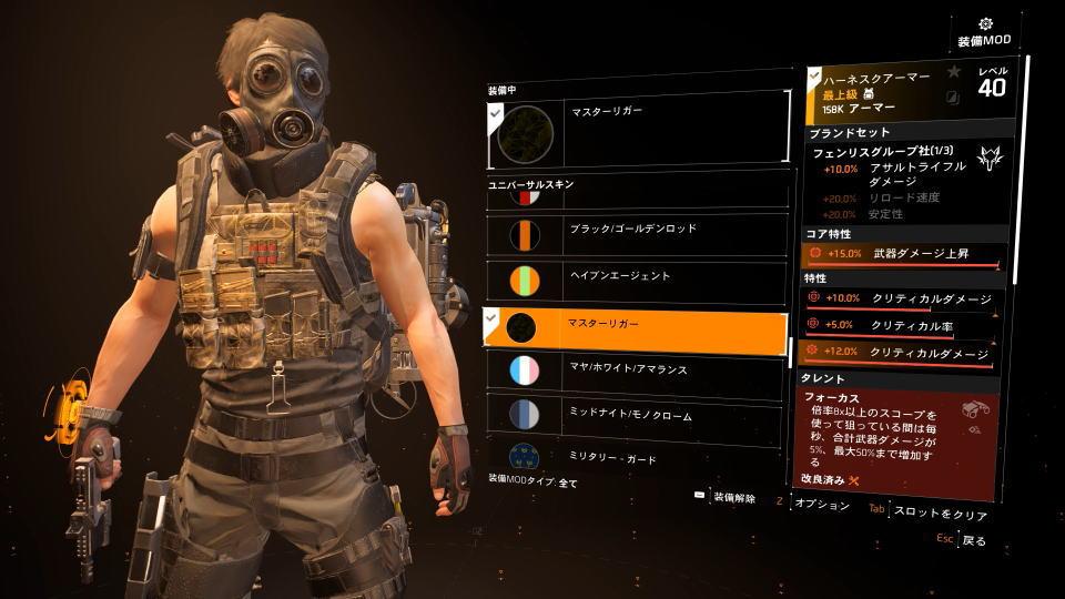 division-2-color-master-rigger