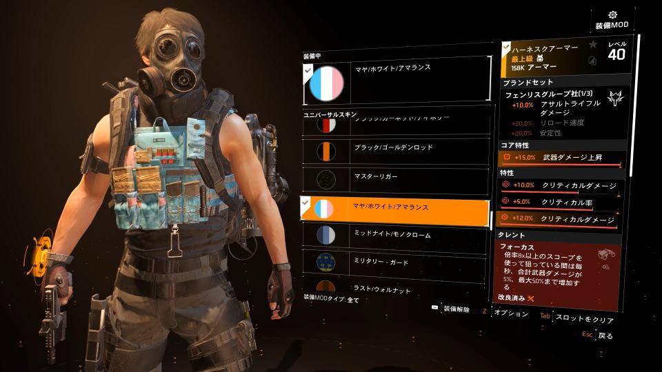 division-2-color-maya