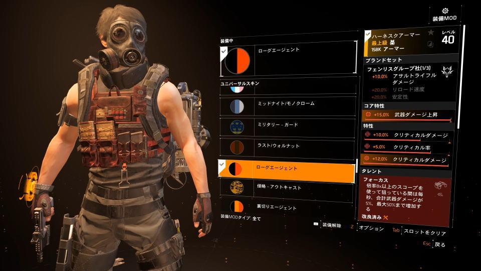 division-2-color-rogue-agent