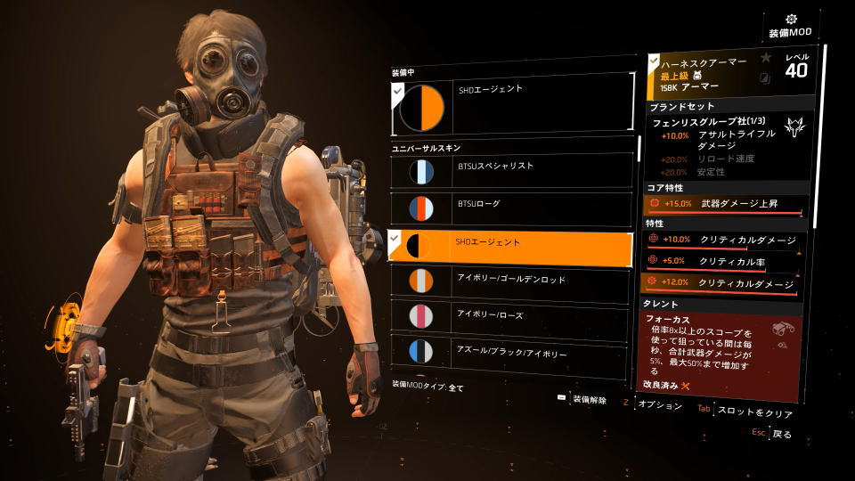division-2-color-shd-agent