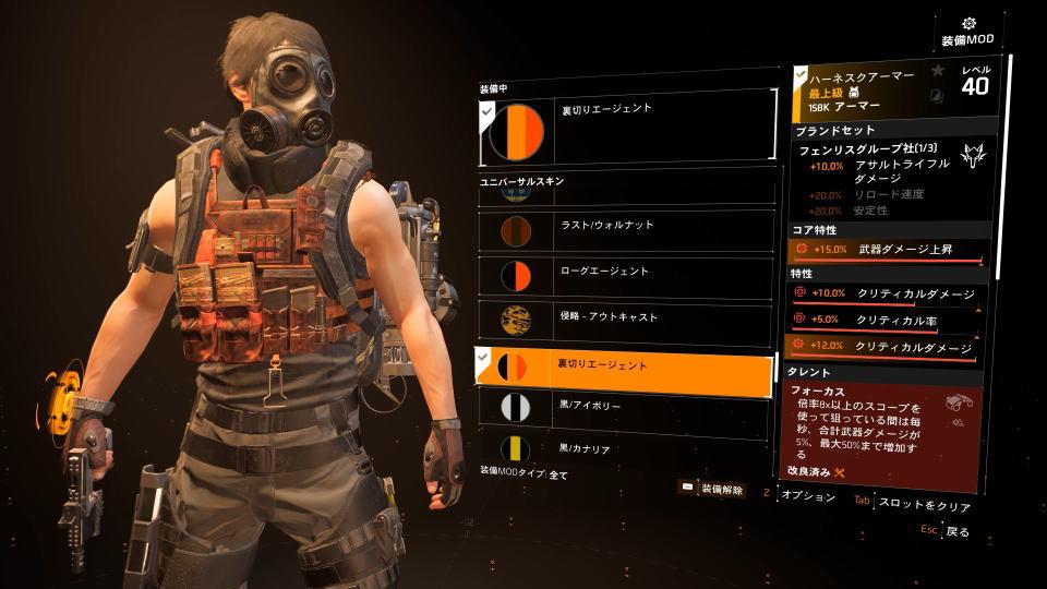 division-2-color-uragiri-agent