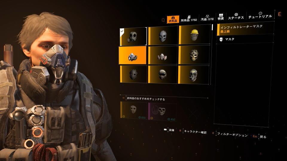 division-2-season-4-premium-mask