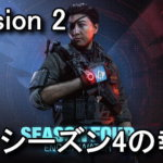 division-2-season-4-rewards-end-of-watch-150x150