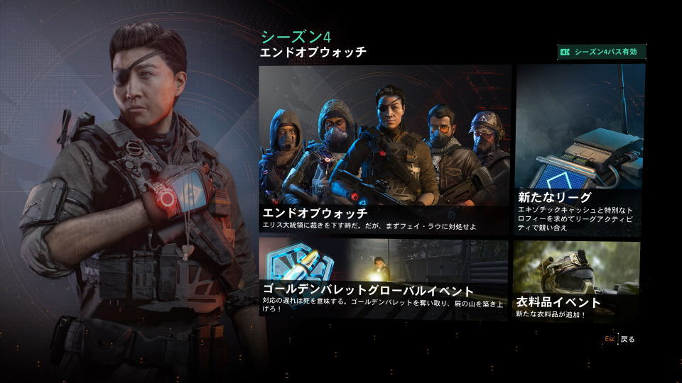 division-2-season-4-rewards-end-of-watch-info