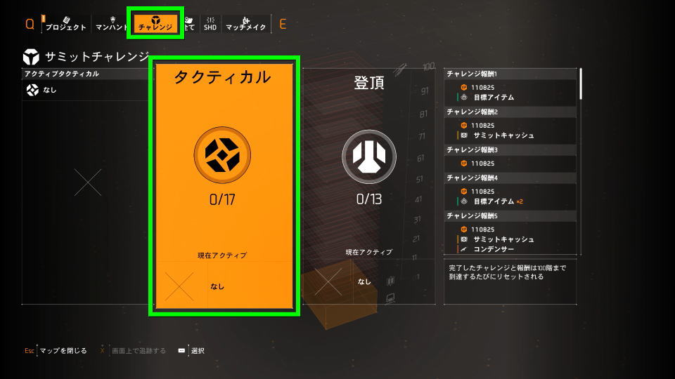 division-2-tactical-challenge-info