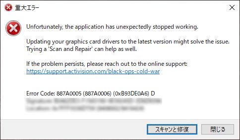 error-code-887a0005-info