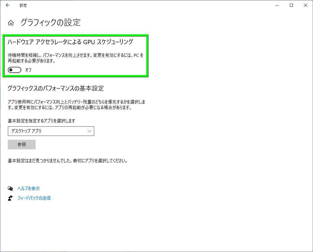 error-code-887a0005-windows-settings-3