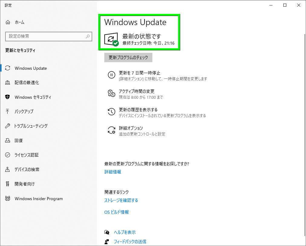 error-code-887a0005-windows-update-1