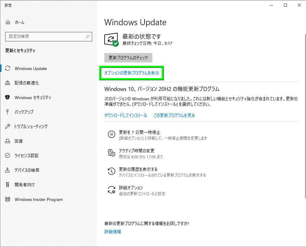 error-code-887a0005-windows-update-2