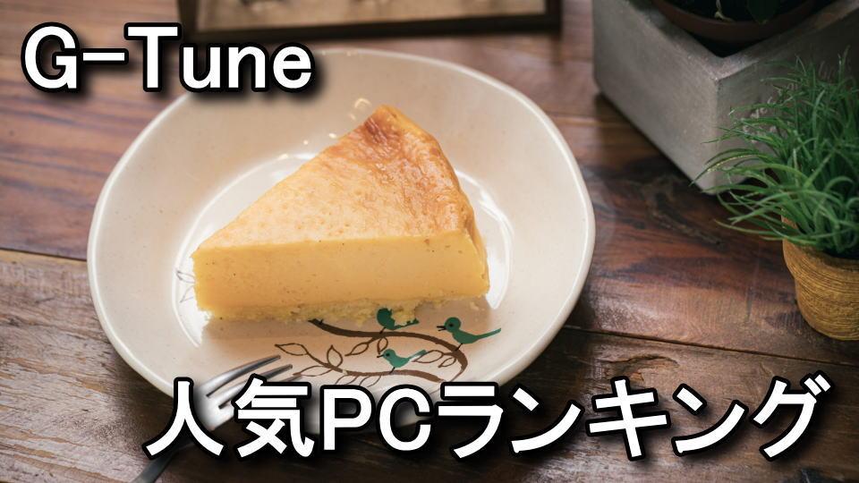 g-tune-ninki-pc-ranking