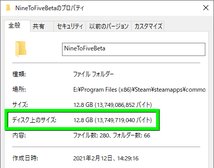 nine-to-five-install-size