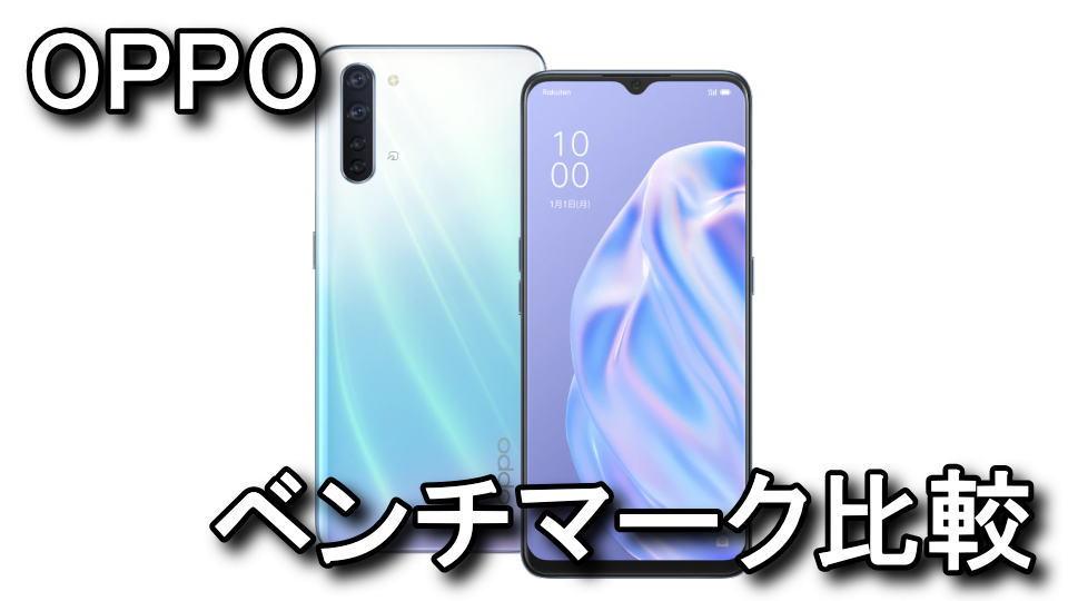 oppo-reno3a-a73-a5-2020-benchmark-hikaku