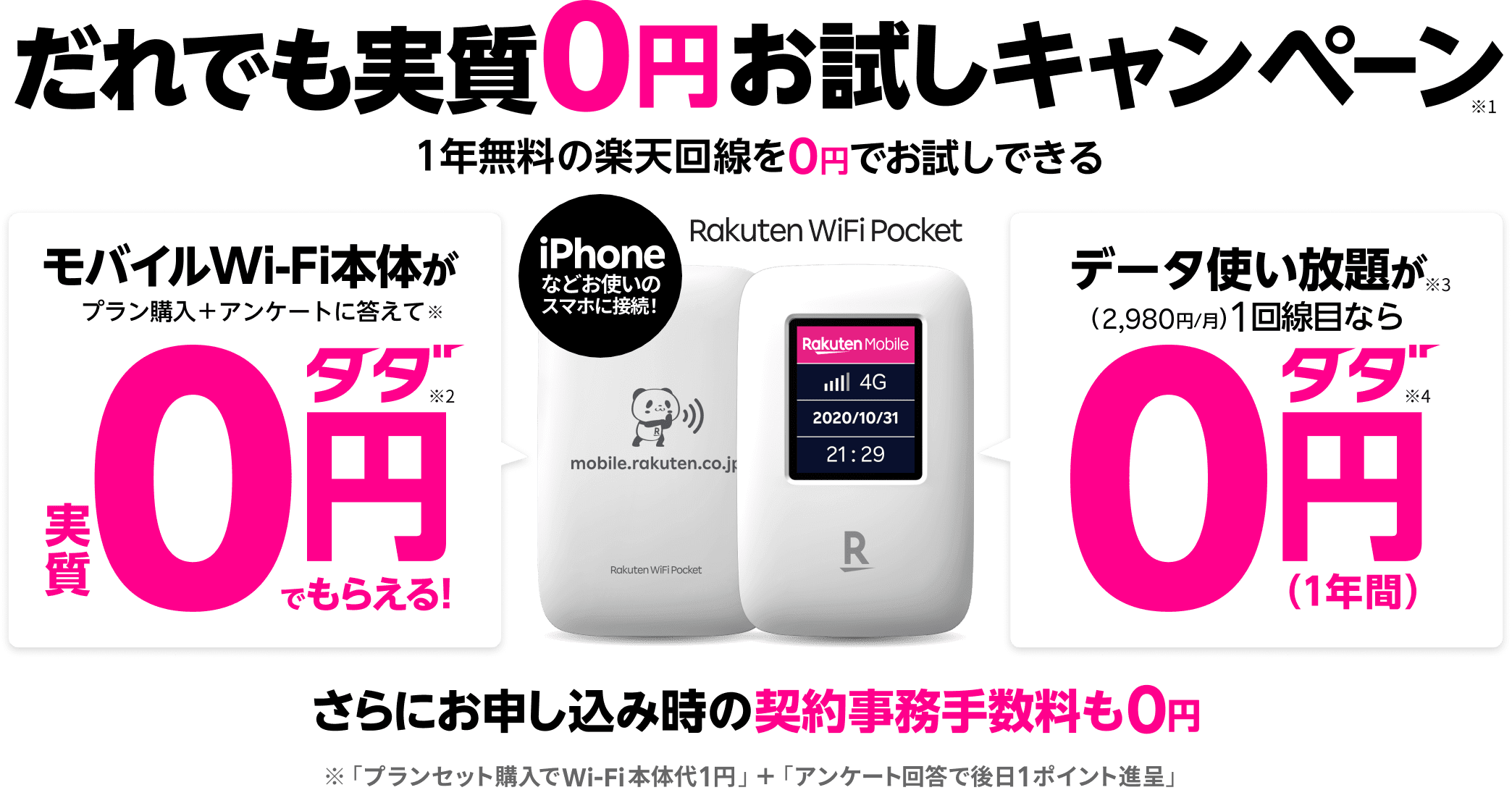 rakuten-wifi-pocket-campaign