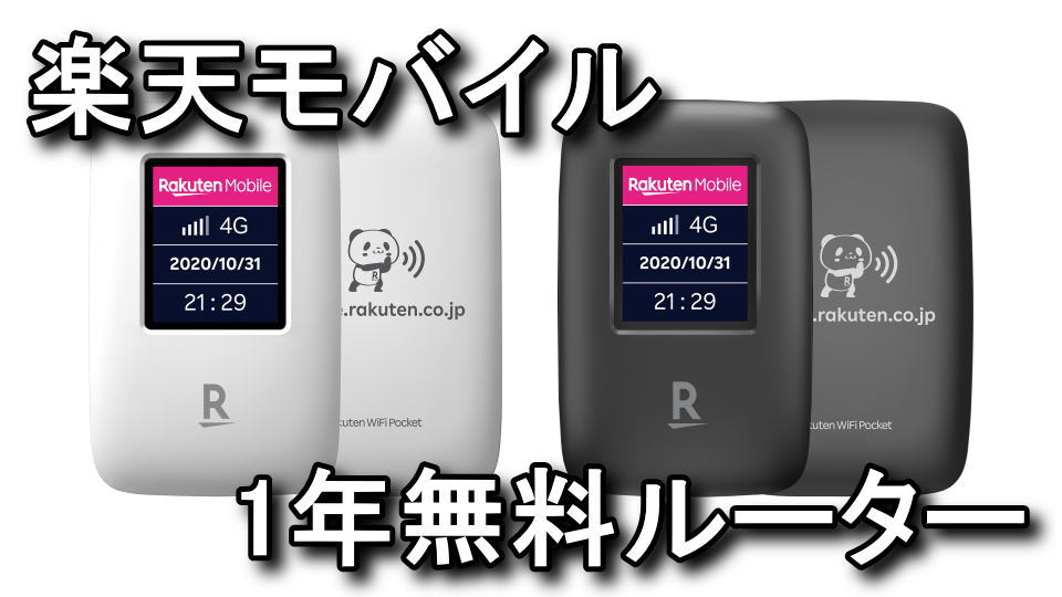 rakuten-wifi-pocket
