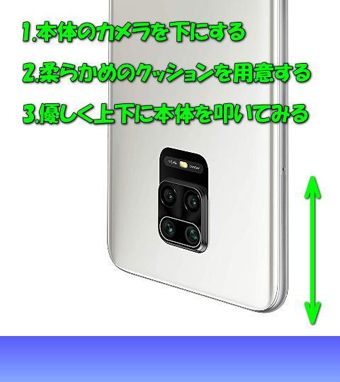 redmi-note-9s-tuuwa-fuka-taisaku