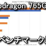 sdm765g-snapdragon-765g-benchmark-150x150