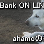 softbank-on-line-ahamo-tigai-150x150